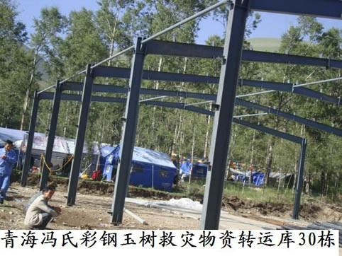 钢结构_青海彩钢活动房_青海钢结构公司_青海冯氏彩钢