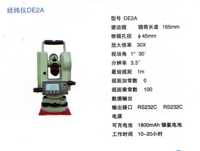 经纬仪de2a_青海试验仪器
