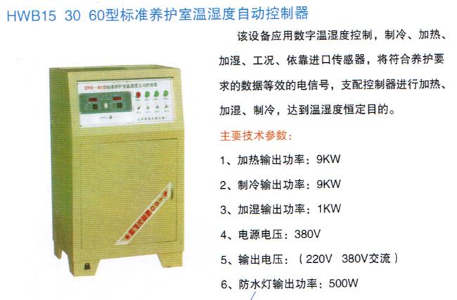 60型准养护室温湿度自动控制器