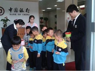 大班幼儿参观中国银行