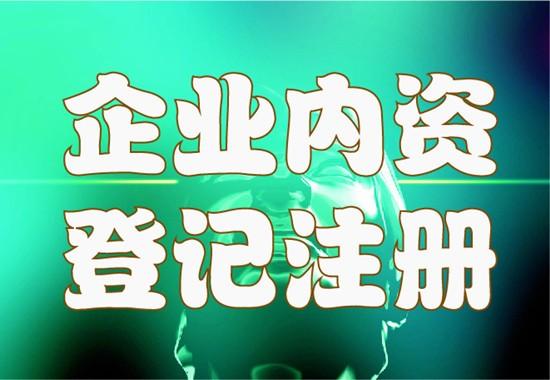 【大家一起做法务】(17)——内资公司设立(二)