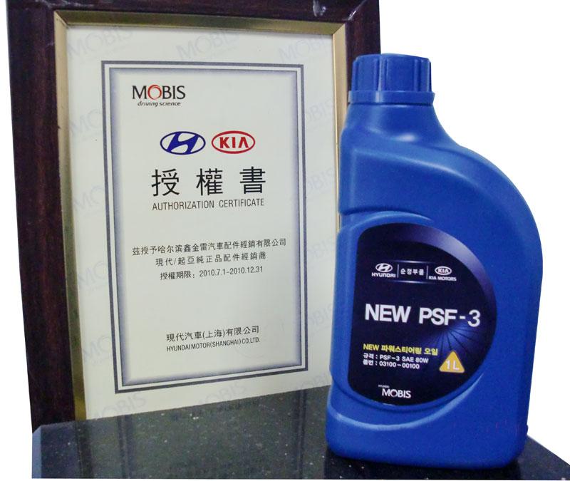 北京现代自动排挡油