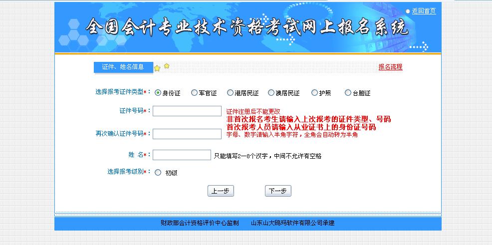 【供求】2015河北会计职称报名流程八方凯信免费代理网上报名